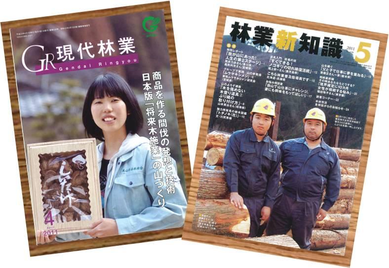 現代林業・新知識